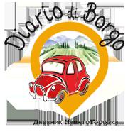 Il Diario di Borgo
